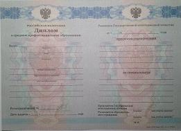 Диплом сестринское дело  диплом сестринское дело в Москве который предоставляет в ам наша фирма У нас вы сможете получить оригинальные корочки для дальнейшего использования