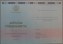 Диплом лечебное дело Наша компания предлагает вам приобрести диплом лечебное дело недорого по настоящему качественный документ который прослужит вам долгие годы